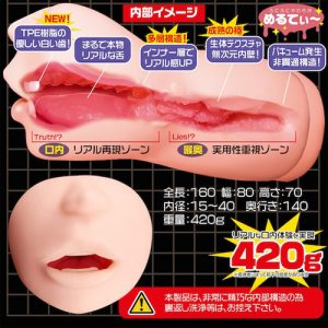 la-bocca-della-verita-soft-mouth-oral-sex-onahole-6
